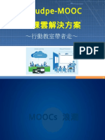 Cloudpe-MOOC 平台簡介_2015
