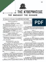 ΦΕΚ 190Β.1948 Περί Αγροασφαλείας
