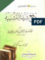 0597-أبو الفرج عبد الرحمن بن الجوزي-دفع شبه التشبيه-تحقيق الشيخ الكوثري