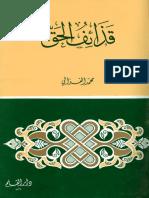 قذائف الحق الامام محمد الغزالى