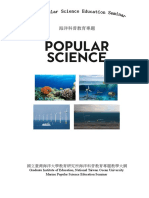 Marine Popular Science Seminar Syllabus(Renew)