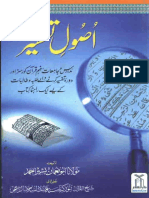Usool e Tafseer - Sawalan Jawaban