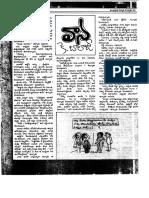 Vaana a Telugu Short Story by K Balaji Daamu