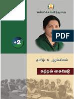 12 Tamil English
