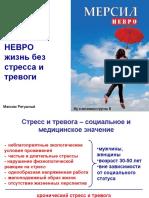 Мерсил_стресс pptx