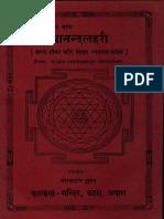 Anand Lahari-Shyamananda Nath-With Hindi Meaning