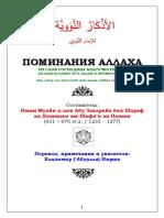 Al Azhar PDF