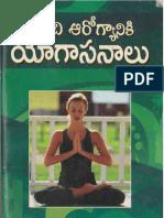 Manchi Aarogyaniki Yogasanalu