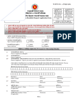 Editable MRP Application Form[Hard Copy] Converted