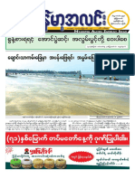 Myanma Alinn Daily_ 27 March 2016 Newpapers.pdf