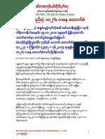 Anti-military Dictatorship in Myanmar 1125
