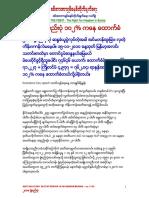Anti-military Dictatorship in Myanmar 1125 - 02