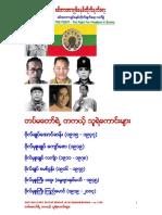 Anti-military Dictatorship in Myanmar 1280