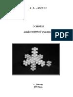 ОСНОВЫ НЕЙТРОННОЙ ФИЗИКИ.pdf