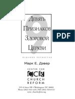 Russian 9marksBooklet