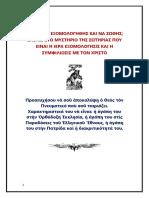 Η ΜΕΤΑΝΟΙΑ ΚΑΙ Η ΕΞΟΜΟΛΟΓΗΣΗ.pdf