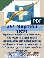 ΠΑΡΟΥΣΙΑΣΗ 25ΗΣ ΜΑΡΤΙΟΥ