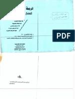 ترجمة العقود التجارية - محمود صبرة