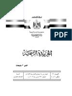 قرارات للرئيس عبدالفتاح السيسي