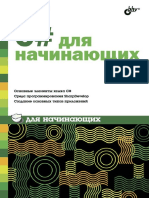 Пахомов Борис - c# Для Начинающих (Для Начинающих) - 2014