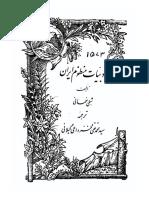 Adabiat Manzom Iran