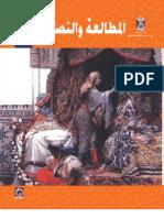 Arabic Literature G10