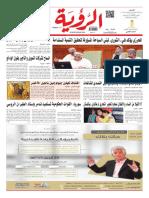 Alroya Newspaper 28-03-2016