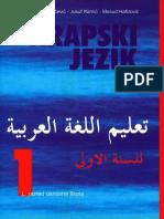 Arapski jezik za 1. razred osnovne skole.pdf