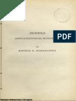 Borivoje M. Drobnjaković~Jasenica