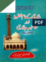 Babu Jee kay Naam Khat & Makateeb Babu Jee