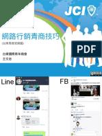 網路行銷青商技巧-台東青商官網篇