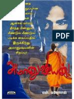 அமானுஷ்யன் - என்.கணேசன்