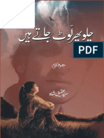Chalo-Phir-Lot-Jate-Hein-Urdu-poetry-Book.pdf