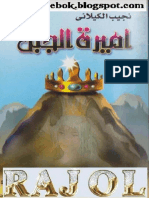 أميرة الجبل نجيب الكيلاني