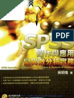 1h48spss操作與應用變異數分析實務