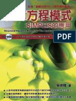 1h46結構方程式SIMPLIS的應用