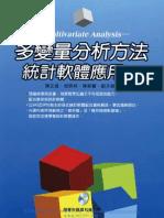 1h23多變量分析方法統計軟體分析