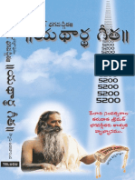 Bagavadgita Telugu