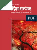 Disha-Sandhan-1-2013-04-06