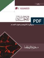 الالحاد وثوقية التوهم وخواء العدم - حسام الدين حامد