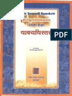 prathama_diksha_vakyavistar