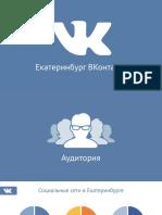 Наталья Борейко, ВКонтакте