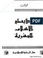 mazayo3ti.pdf