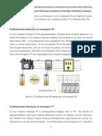 Συνδεσμολογία αντικεραυνικών με βάση το σύστημα σύνδεσης γειώσεων