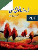 Zard Zamanon Ka Sawera by Nabeela Abar Raja-Zemtime.com