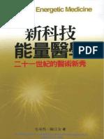 5j19新科技能量學