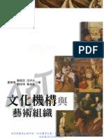文化機構與藝術組織