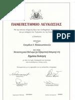 ΜΕΤΑΠΤΥΧΙΑΚΟ - ΔΟΑΤΑΠ.pdf