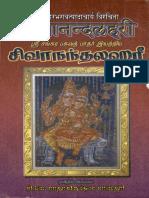 Sivanandha Lahari