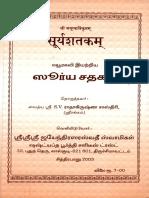 Surya Shathakam